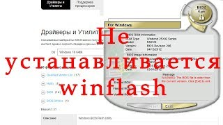 Не устанавливается winflash sorry this program only supports asus notebook