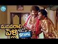 Manavarali Pelli Movie Scenes - Brahmanandam Comedy || Harish || Soundarya || Vidyasagar thumbnail