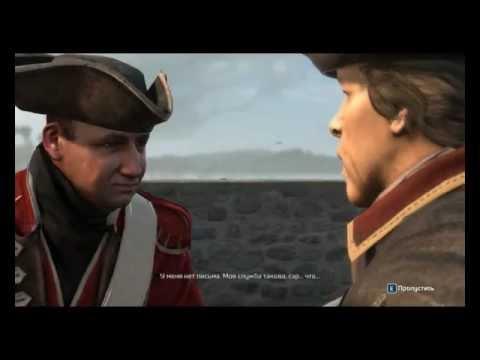 Assassin's Creed 3 - слово о Волках