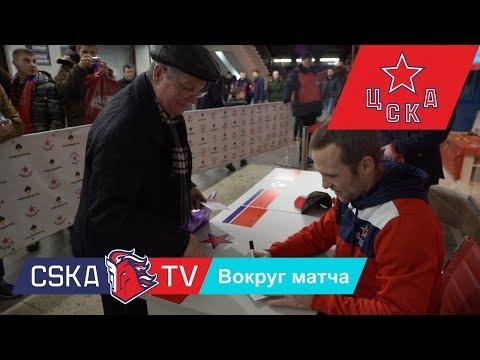 ПХК ЦСКА –ХК «Барыс» 4:1.Вокруг матча