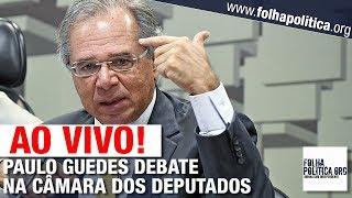 AO VIVO: PAULO GUEDES DEBATE COM DEPUTADOS NA CÂMARA - MINISTRO DA ECONOMIA/BOLSONARO