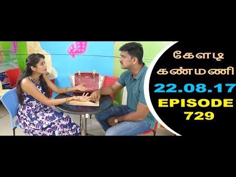 Keladi Kanmani Sun Tv Episode  729 22/08/2017 thumbnail