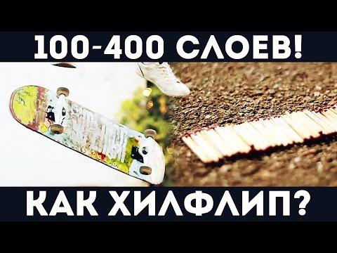Скейт трюк для новичков - 100 и 400 слоев спичек - Как делать Хилфлип - Скейт рюкзак лайфхак!