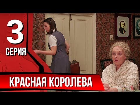 Красная королева. Серия 3. The Red Queen. Episode 3.