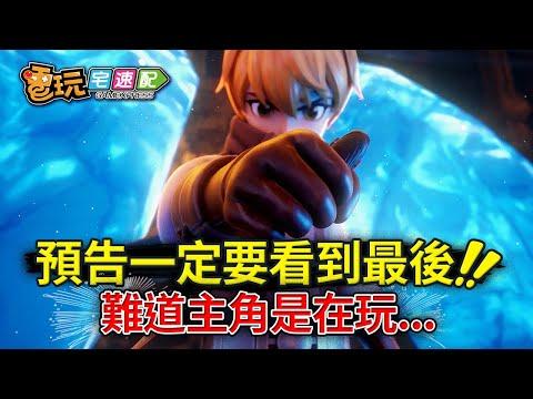 台灣-電玩宅速配-20191021 2/2 一上就衝到韓國前十!!《月光雕刻師》到底是什麼遊戲!