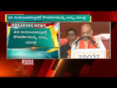 Chandrababu Naidu Misleading the AP People Says BJP National President Amit Shah | Mahaa News