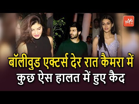 Bollywood Actors | Late Night Captured In Camera  In Such a Condition Latest 2018 | YOYO TV Hindi
