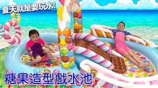 糖果造型戲水池 夏天就是要玩水啦 充氣游泳池 INTEX 夏日戲水趣 在家也能盡情玩水 玩具開箱一起玩玩具Sunny Yummy Kids TOYs