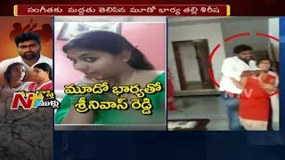 New Twist in TRS Youth Leader Srinivas Reddy Case || 2nd Wife Protest