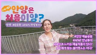 어서 와~ 안양은 처음이양? ㅣ#안양예술공원 #APAP# 한낮투어 영상썸네일이미지