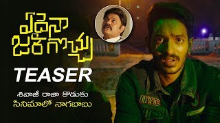 Edaina Jaragochu official Teaser | Vijay Raja| Raghava | Latest Telugu Movie Teasers 2019 | FL