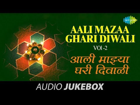 Aali Mazaa Ghari Diwali - Marathi Songs - Vol 2 - Diwali Songs...