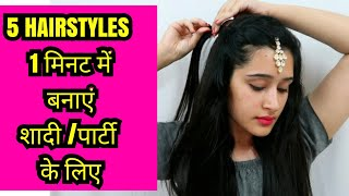 UNIQUE Hairstyles In Just 1 Minute - All Hair types - HAIRSTYLES FOR COLLEGE, PARTIES OR WORK