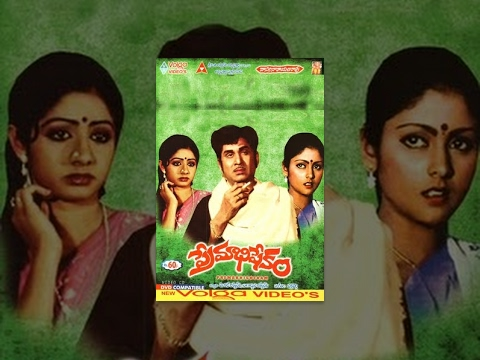 Premabhishekam Full Length Telugu Movie video