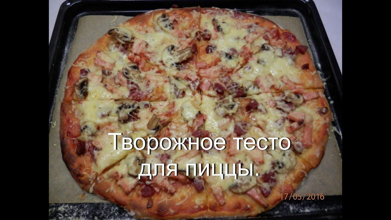 Фото рецепт пицца на твороге