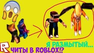 Читы в Roblox!? (Чит на Jailbreak и на все режимы)