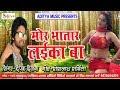 मोर भतार लइका बा Mor bhatar laika ba Singer Deepak Deewana, hit bhojpuri song 2018, new  song 2018