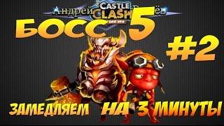 Castle Clash, Битва Замков, Босс 5, Тактика №2, Как замедлить на 3 минуты, Boss 5