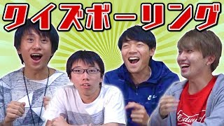 【新クイズ】東大生がクイズボーリングをやってみたら斜め上すぎたwww【ビッグバネイト】