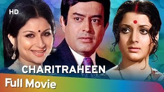 Charitraheen (1974) | Sanjeev Kumar | Sharmila Tagore | Yogeeta Bali | Bollywood Popular Movie