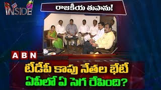 TDP Kapu Leaders meet heats up Politics in Andhra Pradesh | Inside