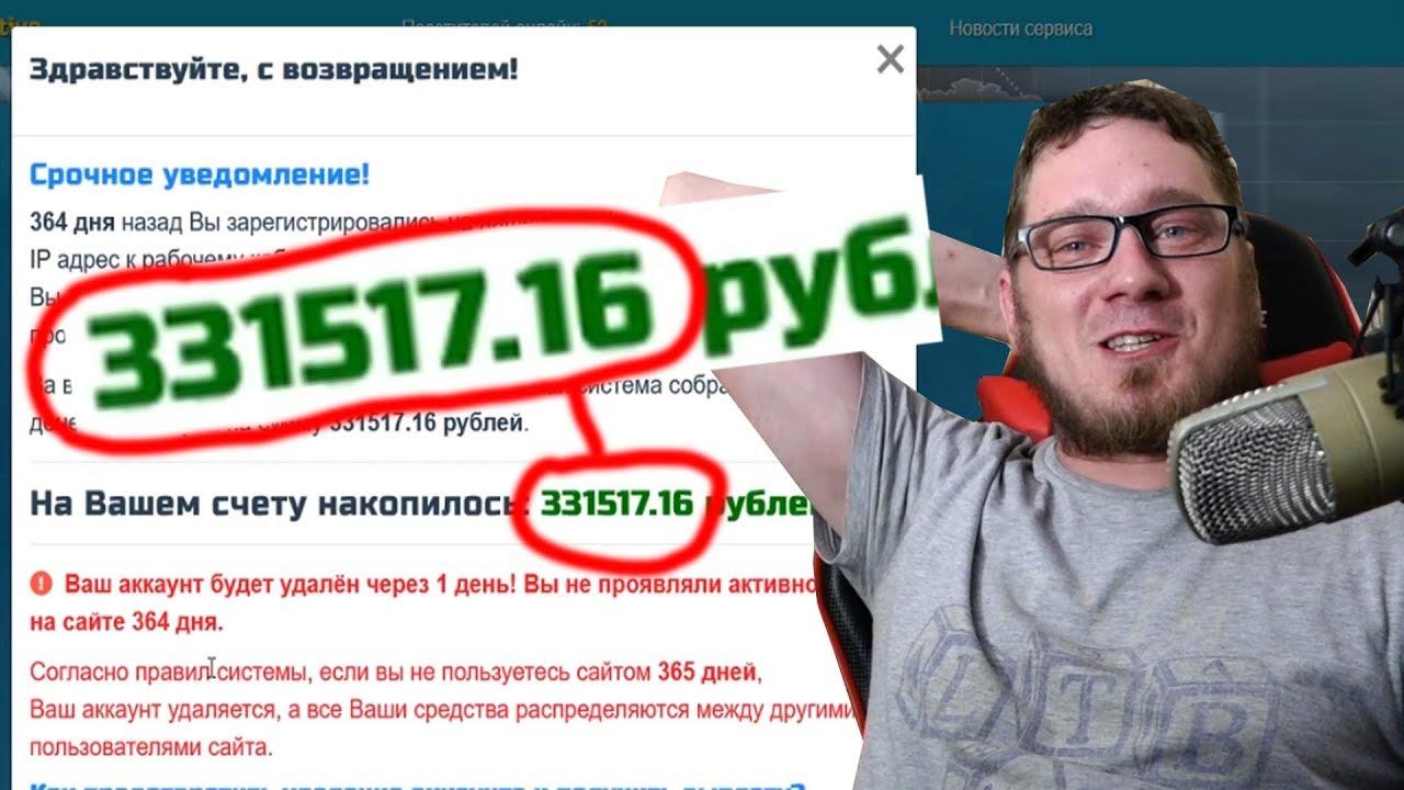 Случайно намайнил 330к рублей. Год не проверял баланс. Вот это да! (лох-патруль)