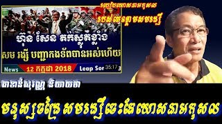 Khan sovan - Bad person like Sam Rainsy alway do bad, Khmer news today, Cambodia hot news, Breaking