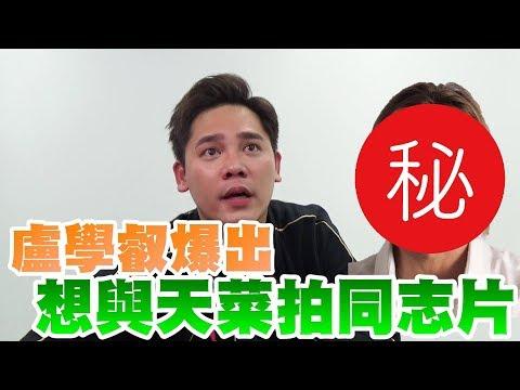 【娛樂<3】快問快答/盧學叡爆出想與天菜男神拍同志片