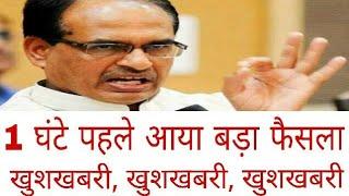 शिवराज सिंह चौहान जी ने दी एक और नई खुशखबरी वीडियो जरूर देखें..!!