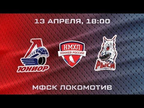 НМХЛ'17/18: «Локо-Юниор» - «Красноярские Рыси»