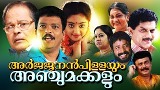 Malayalam Full Movie | Arjunan Pillayum Anchu Makkalum | Innocent,Jagathy,Jagadish Comedy Movies