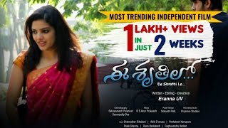 Ee Shruthi Lo | Telugu Short film | By Eranna UV | with English Subtitles