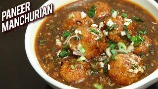 Paneer Manchurian Recipe | Restaurant Style Paneer Manchurian Gravy | Indo-Chinese Recipe | Ruchi