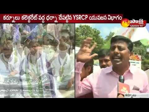 YSRCP Youth Wing Protest Against MLC KE Prabhakar Comments || Kurnool || Sakshi TV