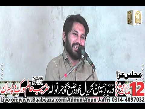 Zakir Saqlain Abbas Malsi 12 March 2020 Karyal Khurd Distric Gujranwala (www.Baabeaza.com)