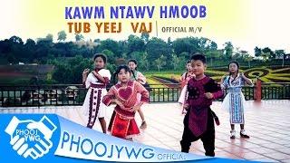 Tub Yeej Vaj - Kawm Ntawv Hmoob「Official MV」