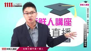 如何撰寫94狂的履歷表?讓Gogoro創意經理林奐名告訴你!