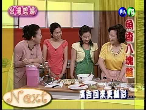 台綜-巧手料理-20140409 台灣媳婦:魚香八塊雞(上)