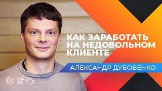 Александр Дубовенко. Строительство домов как бизнес