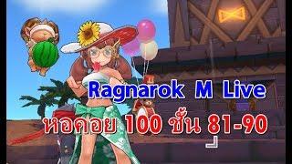 Ragnarok M Eternal Love Live! - ลุยหอต่อชั้น 81-90 วันนี้เจ็บคอเป็นหวัด พูดน้อยหน่อยนะ