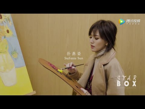 STARBOX人物 X 孫燕姿 Sun Yanzi - 燃燒的梵谷 不孤獨
