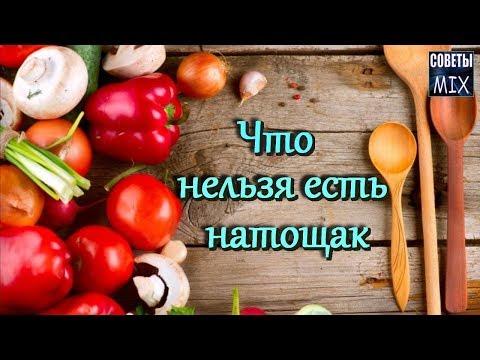 Продукты, которые не рекомендуется употреблять натощак Правильное питание Советы для здоровья