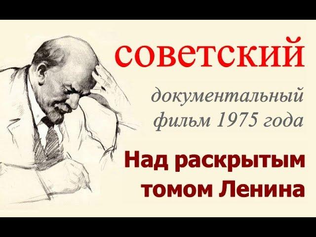 Владимир Ленин ☭ СССР ☆ Документальный фильм Над раскрытым томом Ленина ☭ Леннаучфильм 1975