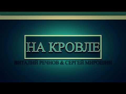 На кровле 1 серия (Виталий Речнов и Сергей Мирошин)