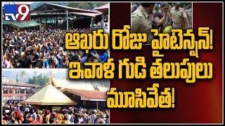 High tension in Sabarimala : పంబ పీఎస్ ను ముట్టడించిన అయ్యప్ప భక్తులు
