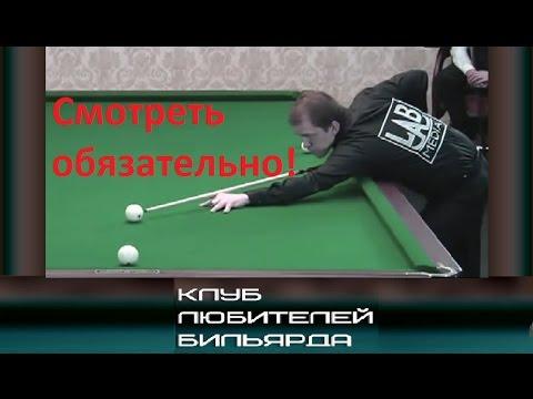 ● Евгений Евгеньевич Сталев ● cамая запоминающаяся встреча в истории бильярда!!!