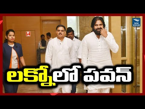 లక్నోలో పవన్ Pawan Kalyan Reaches Lucknow | Janasena | New Waves