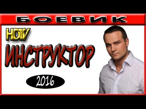 БОЕВИК 2017 ИНСТРУКТОР. НОВИНКИ боевики Криминальные фильмы 2017