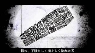 【UTAUカバー】ドクハク (Monologue)【塩音ソル_virus】