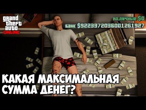 МАКСИМАЛЬНАЯ СУММА ДЕНЕГ В GTA ONLINE - ЛИМИТ ИГРЫ